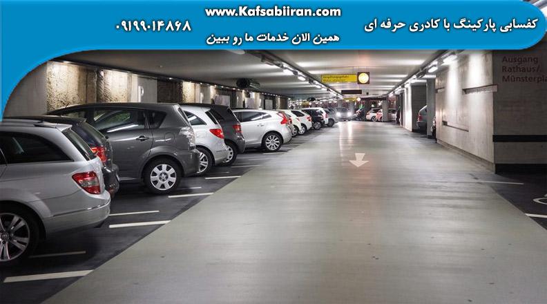 خدمات کفسابی پارکینگ