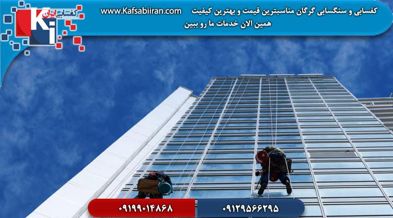 خدمات کفسابی ایران